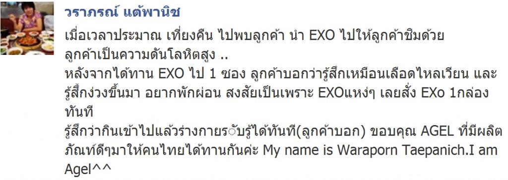 EXO 1Day 005