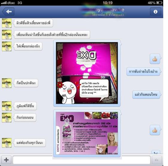 EXO 3Day 002