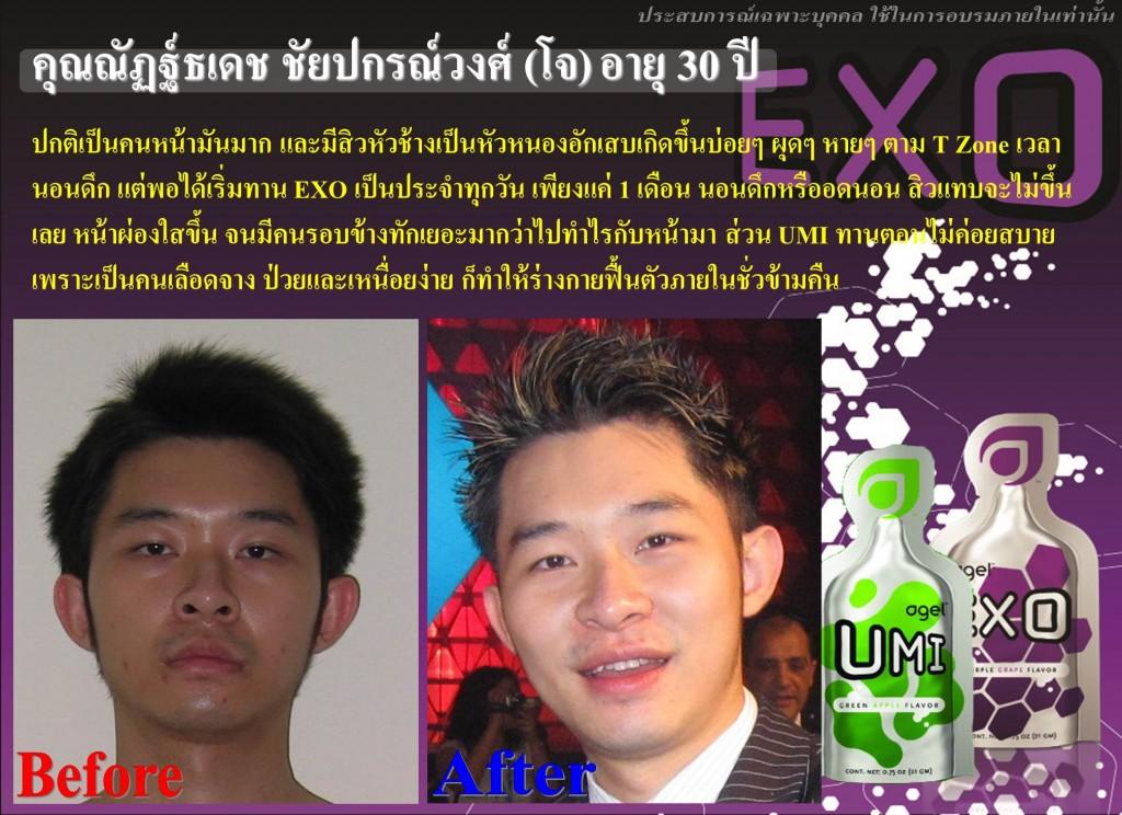 EXO 7Day 009