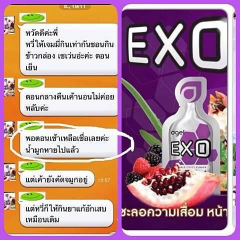 EXO 20Day 005