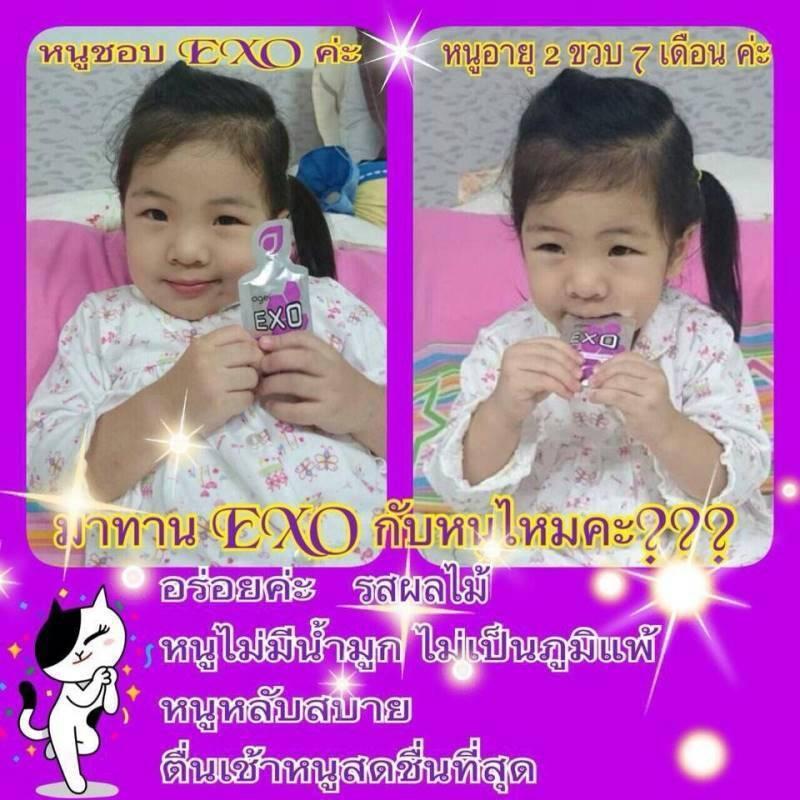 EXO 20Day 006