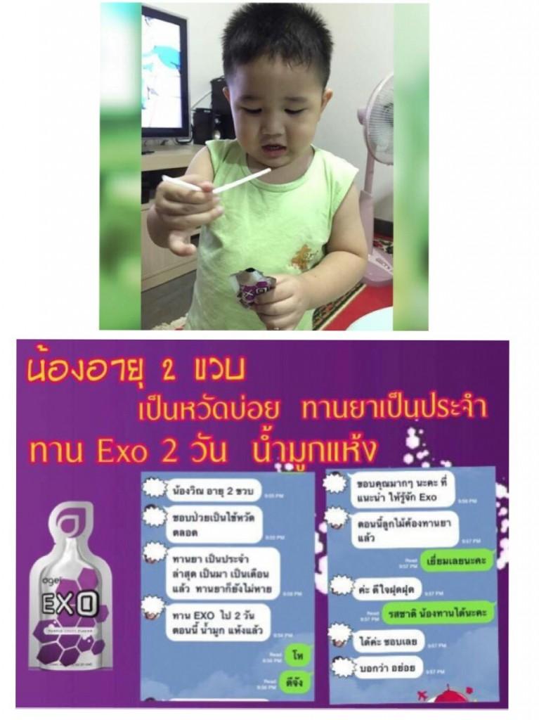 EXO 20Day 008