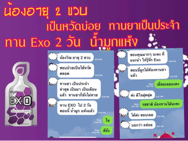 EXO 20Day 009